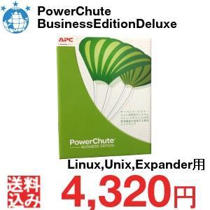 シュナイダーエレクトリック(APC) ダウンロード版PowerChute BusinessEditionDeluxe forLinux,Unix,Expander用|oastation2014