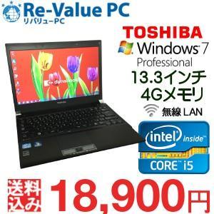中古 ノートパソコン 東芝 dynabook R732/F 13.3インチ Core i5-3320M メモリ8G SSD128GB 無線LAN DtoD Windows7 Pro64bit|oastation2014