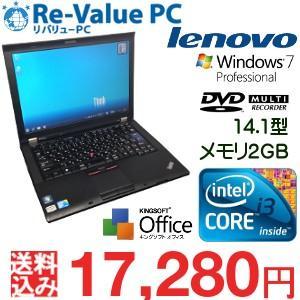 中古 ノートパソコン Lenovo ThinkPad T410i Core i3-2.4GHz メモリ2G HDD160GB DVDマルチ 無線LAN Office付 14.1インチ Windows7Pro32bit|oastation2014