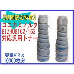【送料無料】コニカミノルタ  bizhub163 bizhub163F 対応 トナー【汎用互換品】|oatoner