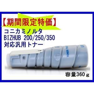 【送料無料】コニカミノルタトナー  bizhub200 対応トナー【汎用互換品】|oatoner