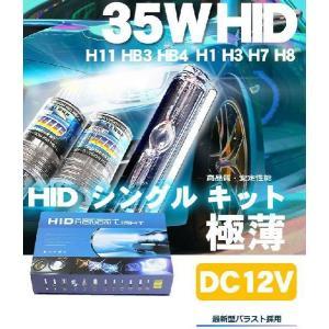 HIDキット 12V 35W (H1,H3,H7,H8,H11,HB3,HB4) 6000K 8000K 10000K アルミ極薄型バラスト