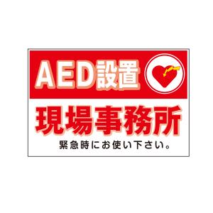 AED ステッカー 《AED設置現場事務所》 300×200mm|obari