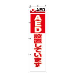 AED のぼり旗 《AED設置しています》 450×1800mm|obari