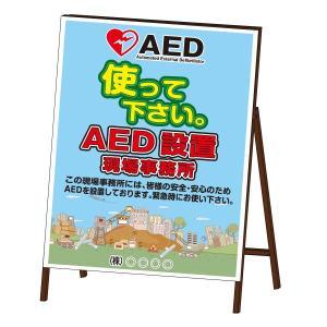 AED シングルサイズ看板 《使って下さい。AED設置事務所》 鉄枠付き|obari
