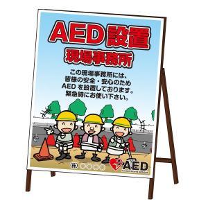 AED シングルサイズ看板 《AED設置現場事務所》 鉄枠付き|obari