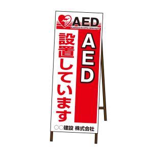 AED SL看板 《AED設置しています》 鉄枠付き obari