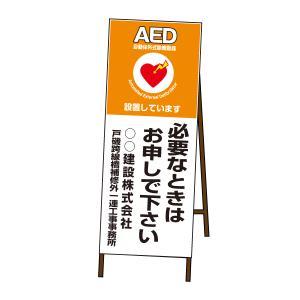 AED SL看板 《AED必要なときはお申しで下さい》 鉄枠付き obari