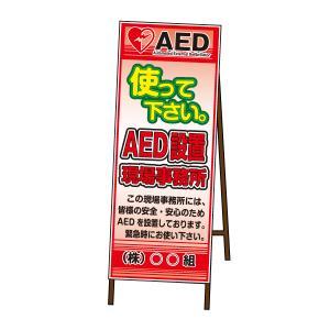 AED SL看板 《AED使って下さい》 鉄枠付き obari