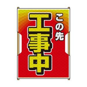 バリピカ 誘導旗 (e-高輝度シート仕様) 工事中|obari