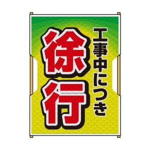 バリピカ 誘導旗 (e-高輝度シート仕様) 徐行|obari