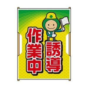 バリピカ 誘導旗 (e-高輝度シート仕様) 誘導作業中|obari