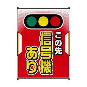 バリピカ 誘導旗 (e-高輝度シート仕様) 信号機あり|obari