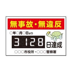 カウントダウン標識 W900×H600mmサイズ アルポリ看板(板のみ) 無事故・無違反 obari