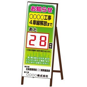 カウントダウン標識 SLサイズ 鉄枠付き看板 obari