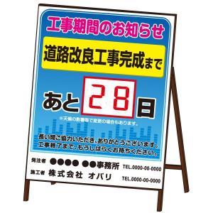 カウントダウン標識 シングルサイズ 鉄枠付き看板 obari