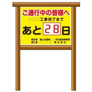 カウントダウン標識 シングルサイズ ログ看板 obari