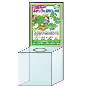 エコキャップ 回収クリアボックス|obari