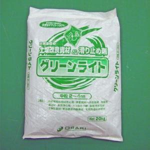 土壌改良材 / 滑り止め剤  グリーンライト 20kg|obari