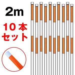 PPエコ スノーポール 蛍光オレンジ 高輝度プリズム反射 2m 10本セット|obari