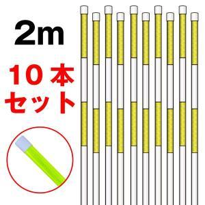PPエコ スノーポール 蛍光イエロー 高輝度プリズム反射 2m 10本セット|obari