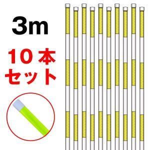 PPエコ スノーポール 蛍光イエロー 高輝度プリズム反射 3m 10本セット|obari