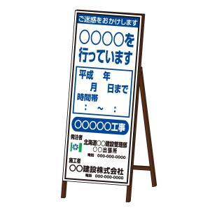 工事看板 SLサイズ 無反射タイプ 鉄枠付き|obari