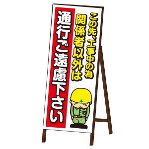 お願い看板 関係者以外はご遠慮下さい SLサイズ 無反射タイプ 鉄枠付き KO-S01|obari