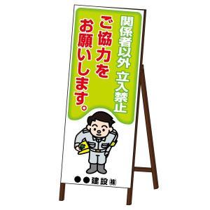 お願い看板 関係者以外はご遠慮下さい SLサイズ 無反射タイプ 鉄枠付き KO-S02 obari