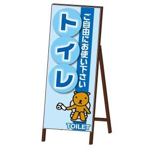 案内看板 仮設トイレ SLサイズ 無反射タイプ 鉄枠付き KT-S01|obari