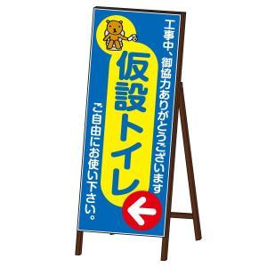 案内看板 仮設トイレ SLサイズ 無反射タイプ 鉄枠付き KT-S02|obari
