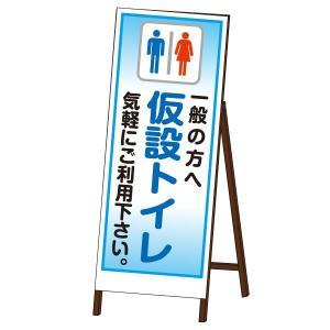 案内看板 仮設トイレ SLサイズ 無反射タイプ 鉄枠付き KT-S03 obari