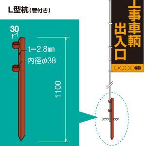 のぼり旗用 L型杭(管付き)|obari