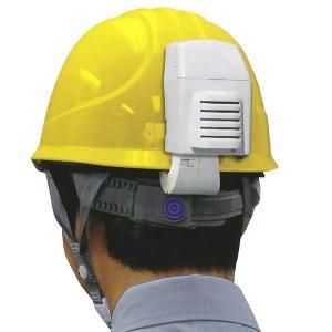 ヘルメット用送風器 熱中症対策商品|obari