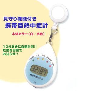 日本気象協会監修 見守り機能付き 携帯型熱中症計 熱中症対策商品|obari