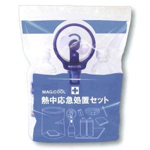 現地用熱中応急処置セット 熱中症対策商品|obari
