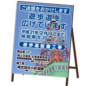 全面写真入り看板 北海道観光地Bタイプ工事看板 鉄枠付き|obari
