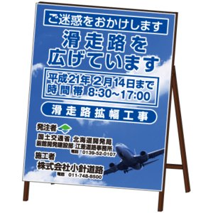 全面写真入り看板 橋・トンネル・空港タイプ工事看板 鉄枠付き|obari