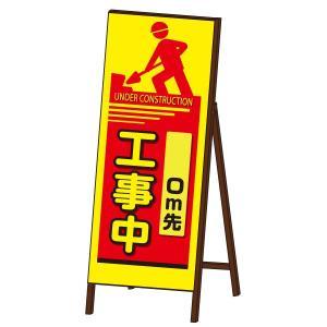 蛍光SL-EX看板 封入反射タイプ 《工事中》 鉄枠付き工事看板|obari