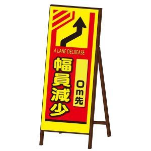 蛍光SL-EX看板 封入反射タイプ 《幅員減少(右へ)》 鉄枠付き工事看板|obari