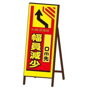 蛍光SL-EX看板 封入反射タイプ 《幅員減少(左へ)》 鉄枠付き工事看板|obari