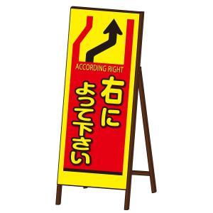 蛍光SL-EX看板 封入反射タイプ 《右によって下さい》 鉄枠付き工事看板|obari