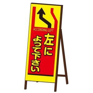 蛍光SL-EX看板 封入反射タイプ 《左によって下さい》 鉄枠付き工事看板|obari