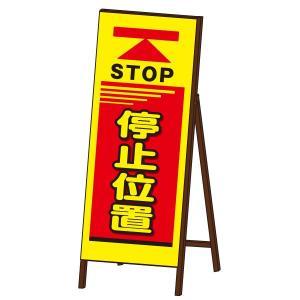 蛍光SL-EX看板 封入反射タイプ 《停止位置》 鉄枠付き工事看板|obari