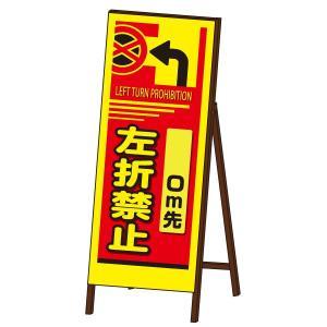 蛍光SL-EX看板 封入反射タイプ 《左折禁止》 鉄枠付き工事看板|obari