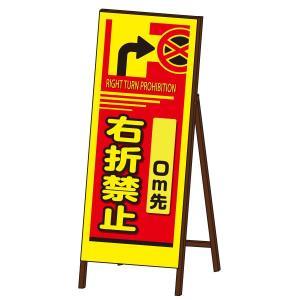 蛍光SL-EX看板 封入反射タイプ 《右折禁止》 鉄枠付き工事看板|obari