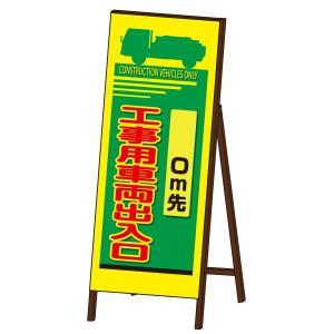 蛍光SL-EX看板 封入反射タイプ 《工事用車両出入口》 鉄枠付き工事看板|obari