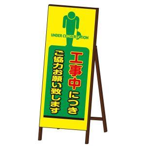 蛍光SL-EX看板 封入反射タイプ 《ご協力お願い致します》 鉄枠付き工事看板|obari