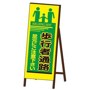 蛍光SL-EX看板 封入反射タイプ 《歩行者通路》 鉄枠付き工事看板|obari