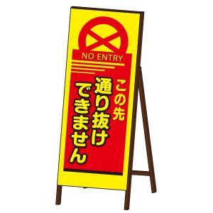 蛍光SL-EX看板 封入反射タイプ 《通り抜けできません》 鉄枠付き工事看板|obari